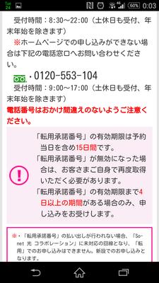 Screenshot_2015-03-24-00-03-10.png